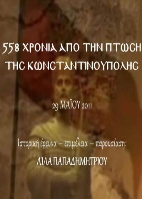 Με αφορμή την 567η επέτειο της Αλώσεως της Κωνσταντινούπολης