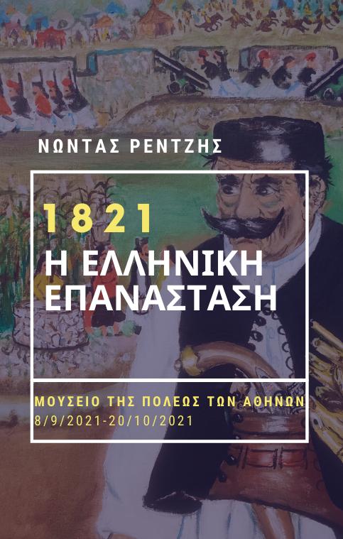 Εγκαίνια έκθεσης: 1821 | Η Ελληνική Επανάσταση