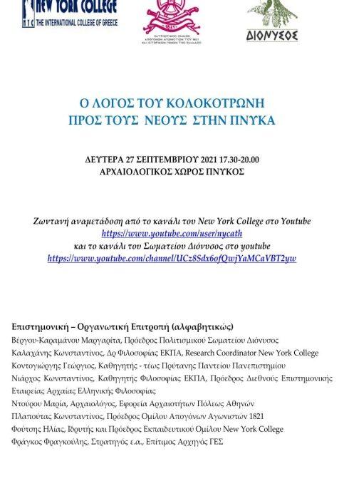 Δευτέρα 27/9/21: Ο λόγος του Κολοκοτρώνη προς τους νέους στην Πνύκα